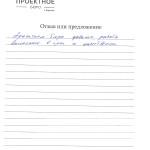 Отзыв Хващенок А.Г.