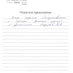 Отзыв Назаров В.В.