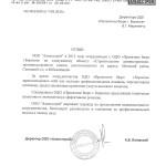 """Отзыв ООО """"Алексстрой"""""""