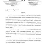 "Отзыв ОАО ""БАТЭ"""