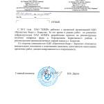"Отзыв ОАО ""БЗМП"""