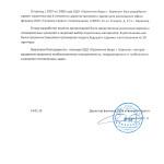 """Отзыв ООО """"Телеком-Гарант"""""""