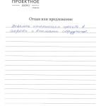 Отзыв Белякова З.Е.
