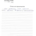 Отзыв Хващевский М.С.