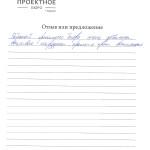 Отзыв Шманай Ж.В.