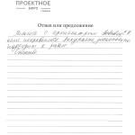Отзыв Насирова Т.В.