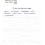 Отзыв Анисимова Т.Г.