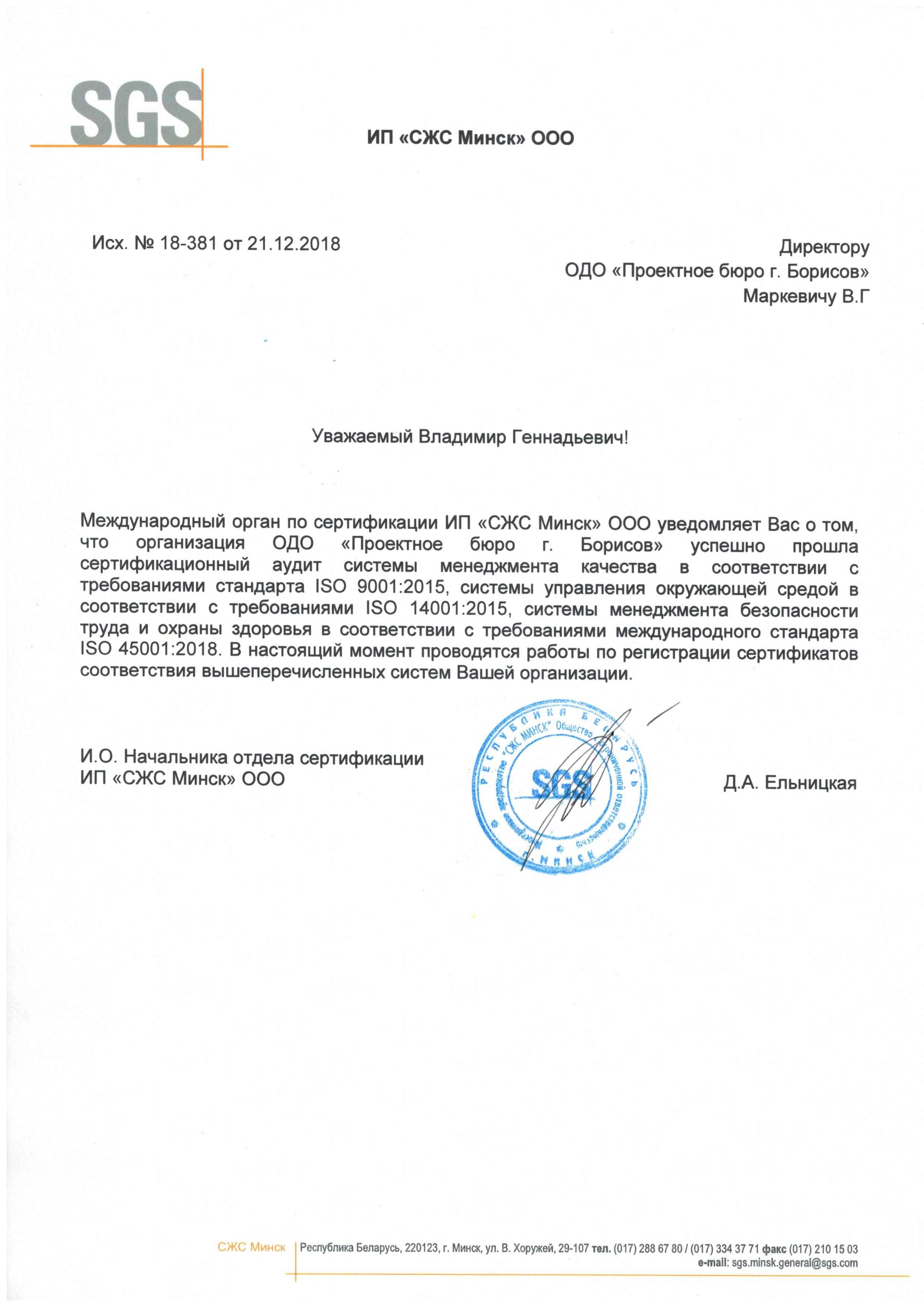 Письмо от SGS